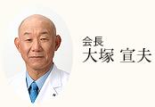 会長 大塚 宣夫