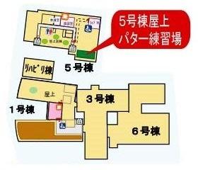 5号棟屋上パター練習場地図